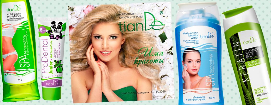 Тиан де косметика официальный сайт в украине