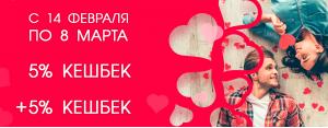 Акция «Кешбек с 14 февраля по 8 марта»