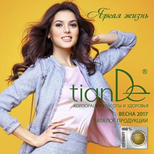 Каталог TianDe Весна 2017 «Яркая жизнь с TianDe!»