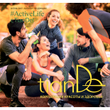 Каталог TianDe Осень 2017 «ActiveLife c TianDe!»