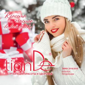 Каталог TianDe Зима 2018/2019 «Красота и счастье во всем блеске!»
