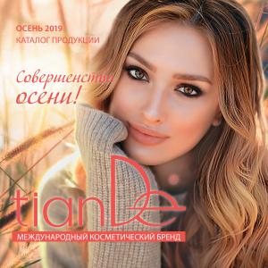 Каталог TianDe Осень 2019 «Совершенство осени!»