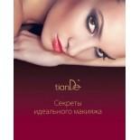 Брошюра «Секреты идеального макияжа»