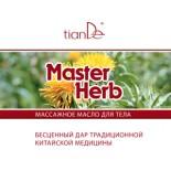 Брошюра «Массажное масло Master Herb»