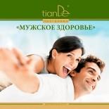 Брошюра «Программа «Мужское здоровье»