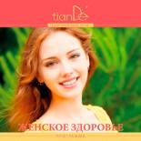 Брошюра «Женское здоровье»