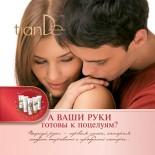 Брошюра «А ваши руки готовы к поцелуям?»