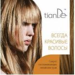 Брошюра «Всегда красивые волосы»