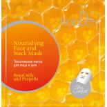 Питательная маска для лица и шеи «Маточное молочко и прополис», 1шт